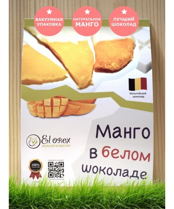 Манго (King) в белом шоколаде (100 гр.)