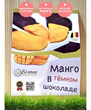 Манго (King) в тёмном шоколаде (100 гр.)
