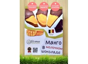 Манго (King) в молочном шоколаде (100 гр.)
